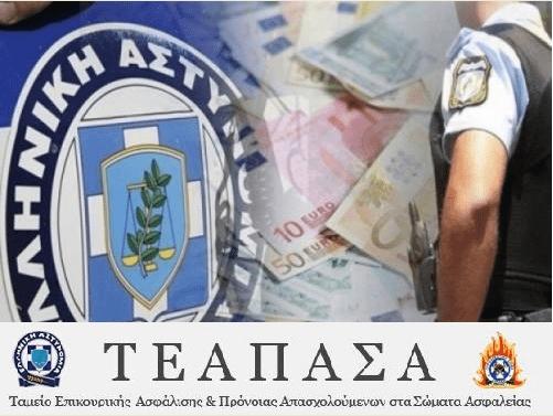 Χορήγηση Δανείων σε ασφαλισμένους του ΤΕΑΠΑΣΑ – Τροποποίηση Δικαιολογητικών