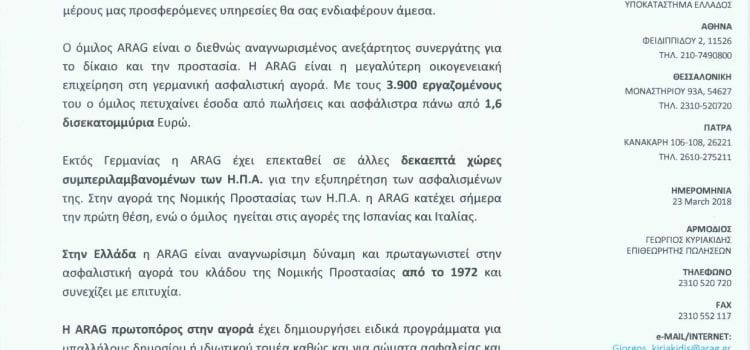 Προσφορά Ασφάλισης Νομικής Προστασίας από την ARAG